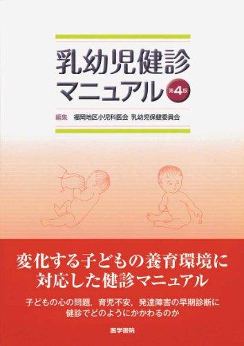 乳幼児健診マニュアル 第4版の詳細を見る