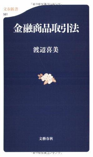 金融商品取引法 (文春新書)の詳細を見る