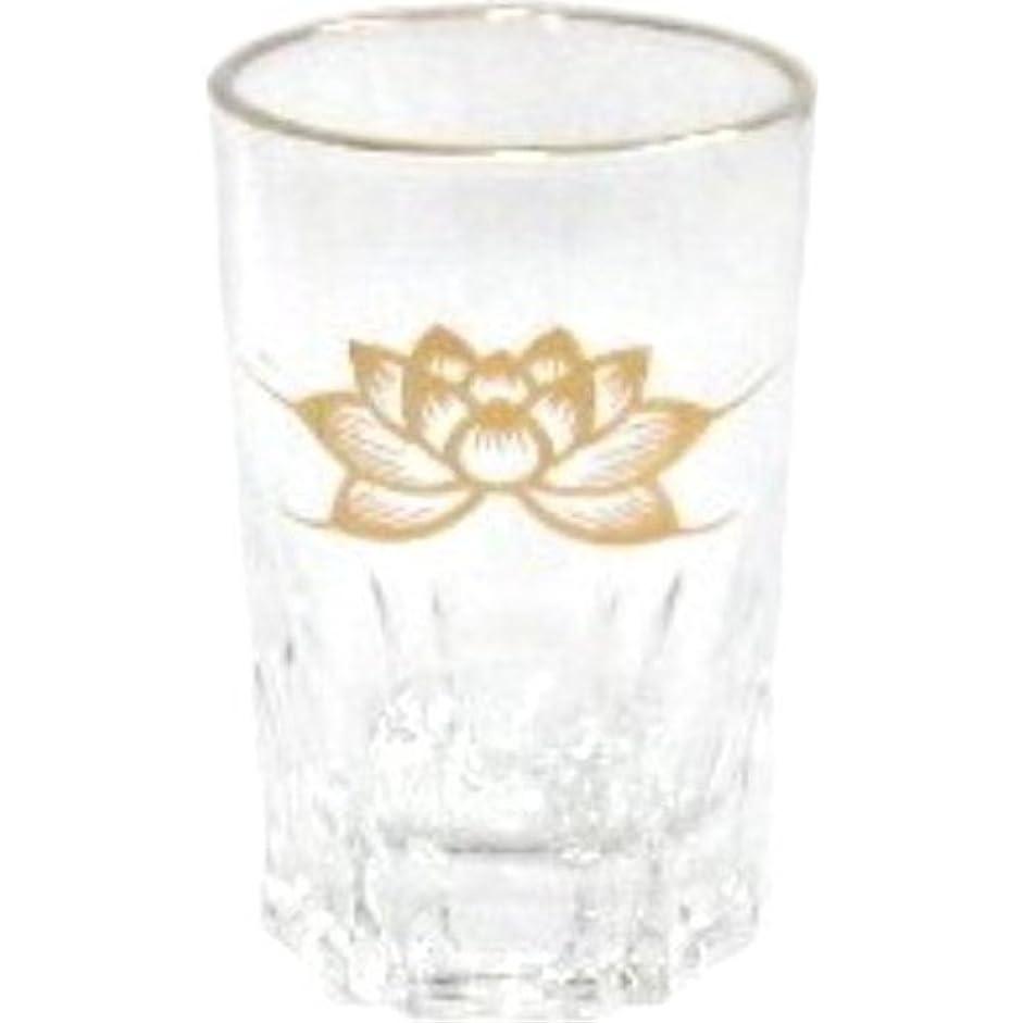 語濃度教会仏具用 ガラスコップ 金 ハス 中