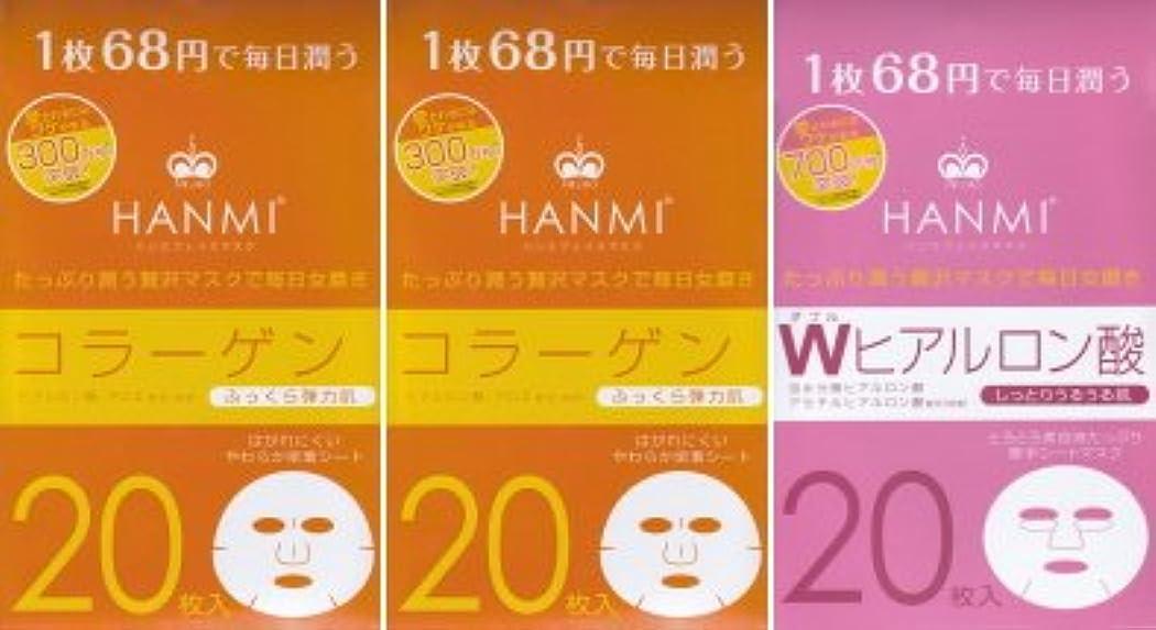 おじさん引き付けるショートカットMIGAKI ハンミフェイスマスク「コラーゲン×2個」「Wヒアルロン酸×1個」の3個セット