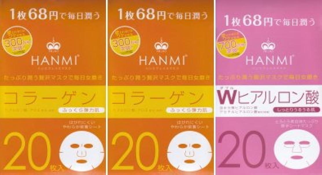 やる狂乱皮肉MIGAKI ハンミフェイスマスク「コラーゲン×2個」「Wヒアルロン酸×1個」の3個セット