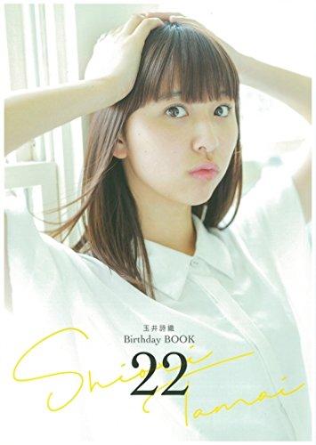 玉井詩織 BirthdayBOOK 22 (ももいろクローバーZ BirthdayBOOK)