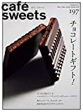 cafe-sweets (カフェ-スイーツ) vol.197 (柴田書店MOOK)
