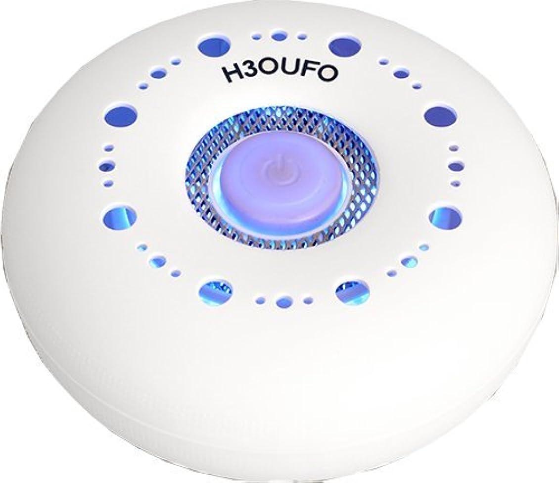 排泄するアジャサッカー水素風呂生成器 H3O UFO 湯ふぉ(アクリル製洗顔ボウル付) 湯船に入れるだけで手軽に水素風呂が楽しめます