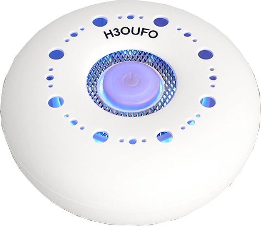 水星明るいアセンブリ水素風呂生成器 H3O UFO 湯ふぉ(アクリル製洗顔ボウル付) 湯船に入れるだけで手軽に水素風呂が楽しめます