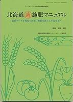 北海道(適)施肥マニュアル―最新データを現場で活用、無駄を減らし不足を補う