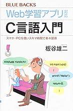Web学習アプリ対応 C言語入門 スマホ・PCを使いスキマ時間で楽々習得 (ブルーバックス)