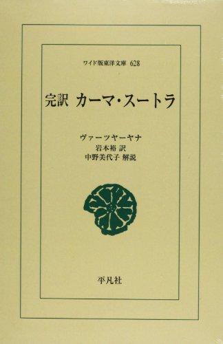 カーマ・スートラ―完訳 (ワイド版東洋文庫 628)の詳細を見る