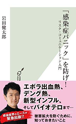 「感染症パニック」を防げ!〜リスク・コミュニケーション入門〜 (光文社新書)