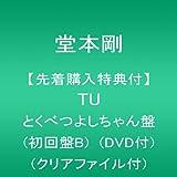 【先着購入特典付】 TU とくべつよしちゃん盤(初回盤B)(DVD付)(クリアファイル付)