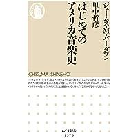 はじめてのアメリカ音楽史 (ちくま新書)
