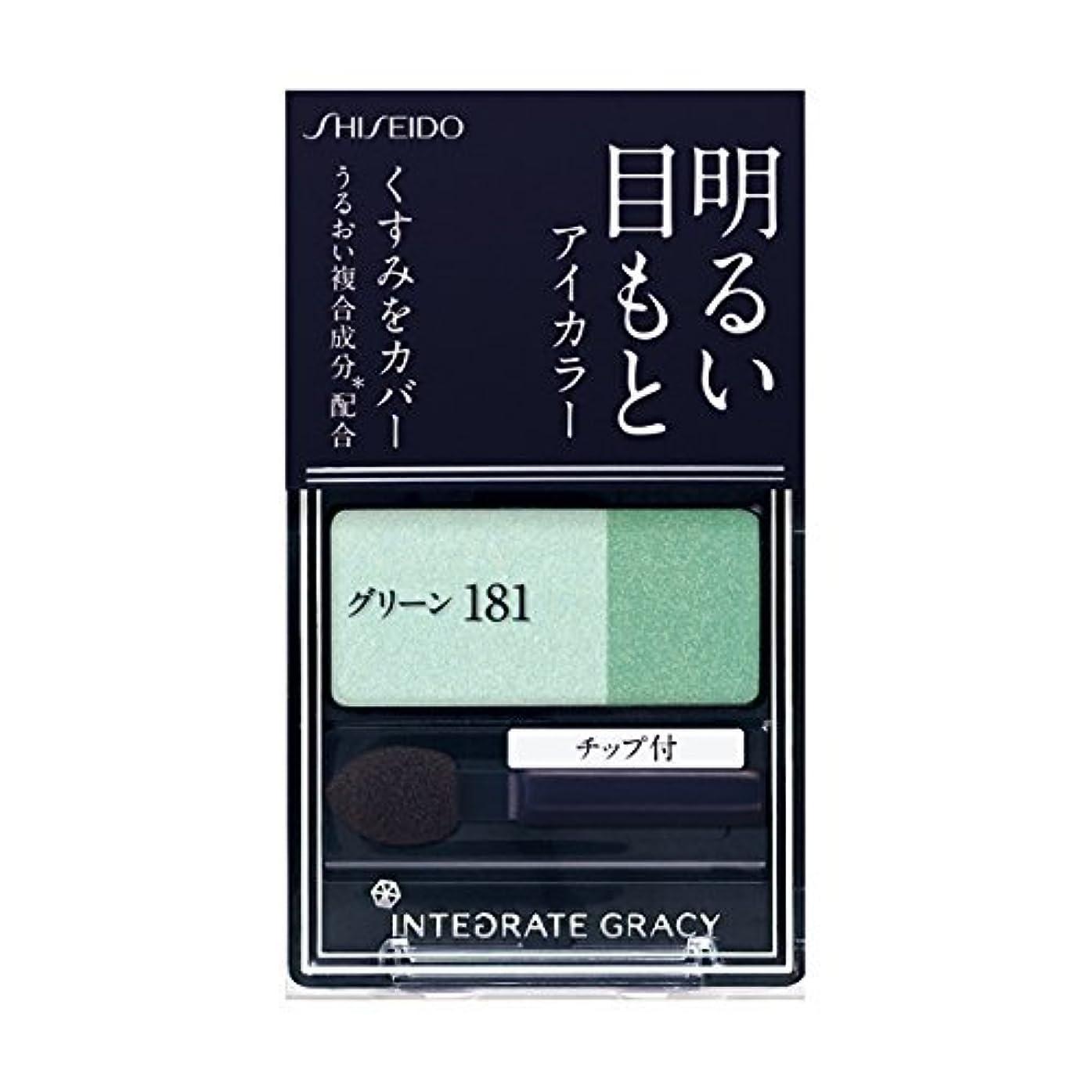 シェルターフォークラショナルインテグレート グレイシィ アイカラー グリーン181 2g×3個