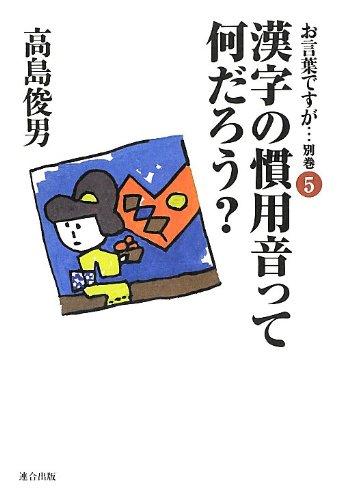 お言葉ですが…〈別巻5〉漢字の慣用音って何だろう?の詳細を見る