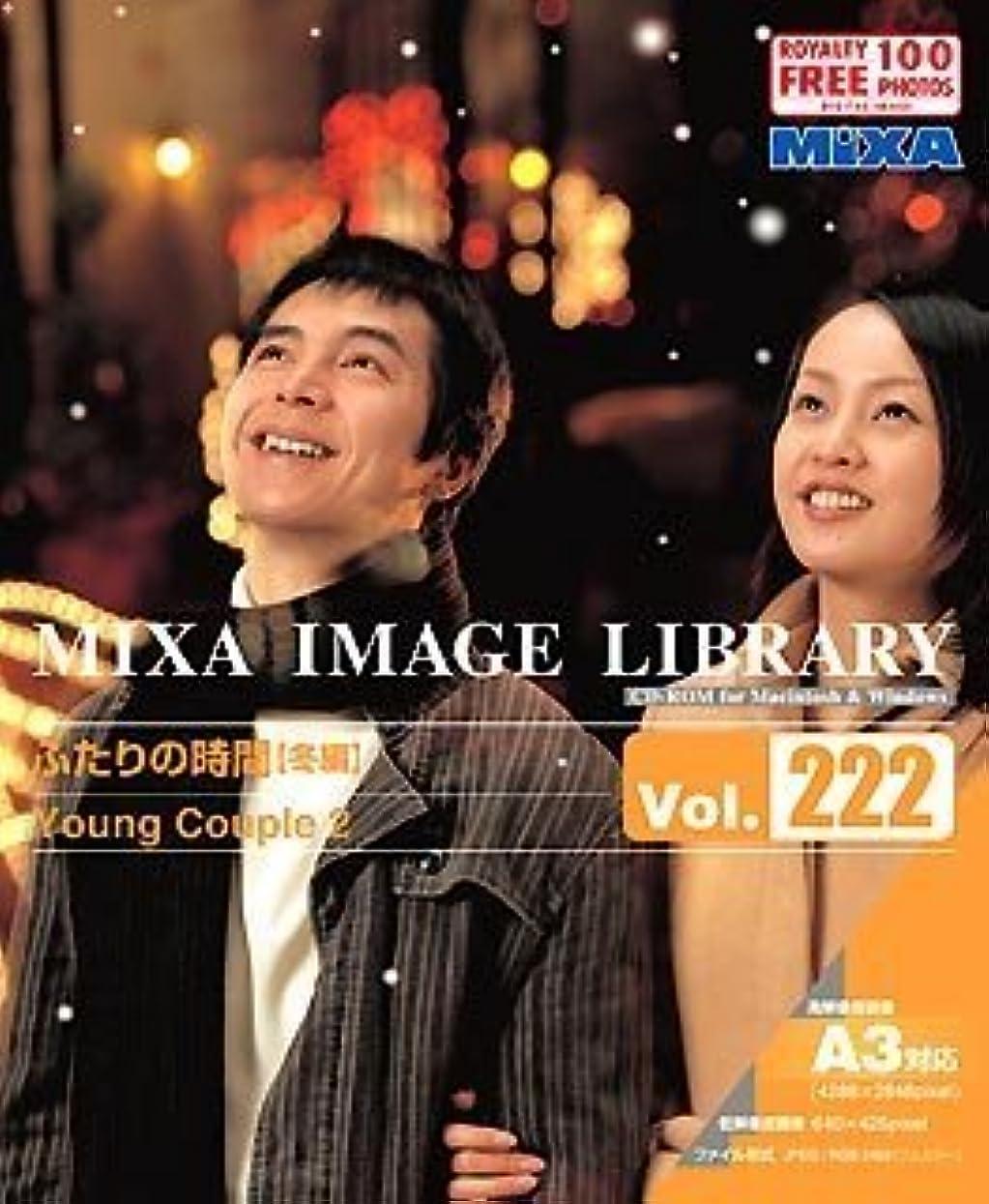 酔う体現する効率的にMIXA IMAGE LIBRARY Vol.222 ふたりの時間 冬編