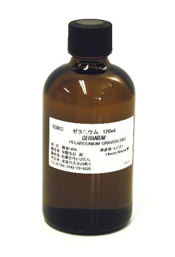 私達マーキー発掘するゼラニウム 120ml 【エッセンシャルオイル?精油?手作りコスメ材料?手作り石けん材料】【いまじん】