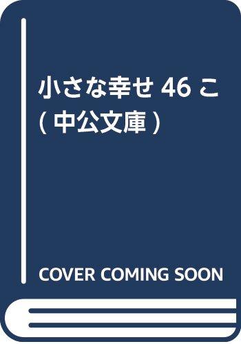 [画像:小さな幸せ46こ (中公文庫)]