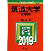 筑波大学(前期日程) (2019年版大学入試シリーズ)