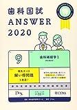 歯科国試 ANSWER 2020 vol.9 歯科補綴学 1(歯冠義歯学)