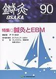 鍼灸 OSAKA 90号 鍼灸とEBM