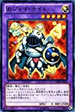 遊戯王カード 【おジャマ・ナイト】 DE02-JP018-N ≪デュエリストエディション2≫