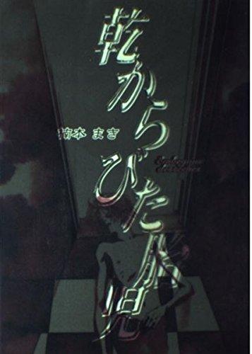 乾からびた胎児 (ウィングス・コミックス)の詳細を見る