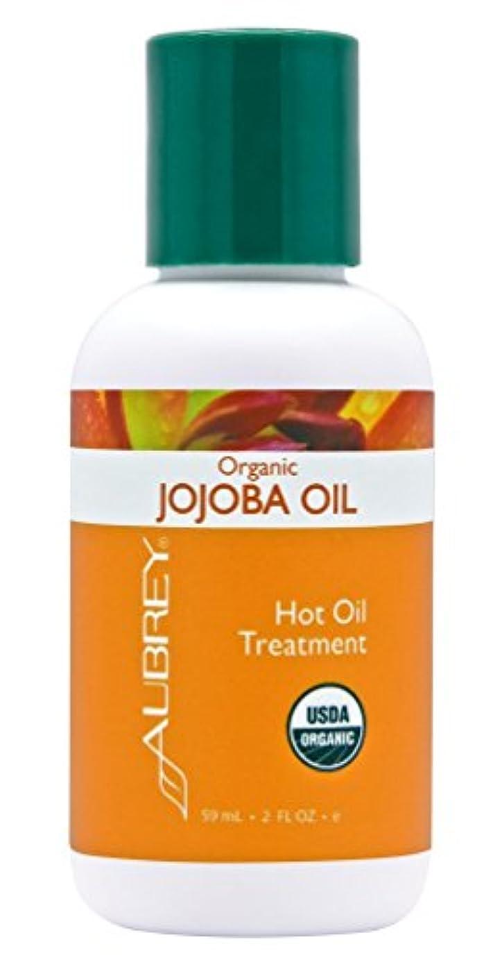 含める甲虫水素オーブリー 100% ホホバオイル 59ml