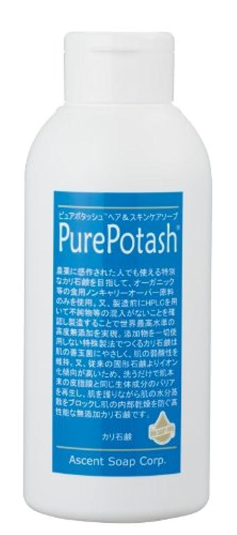 争う完了薄い食用の無農薬油脂使用 ピュアポタッシュヘア&スキンケアソープ(さっぱりタイプ)250g 3本セット