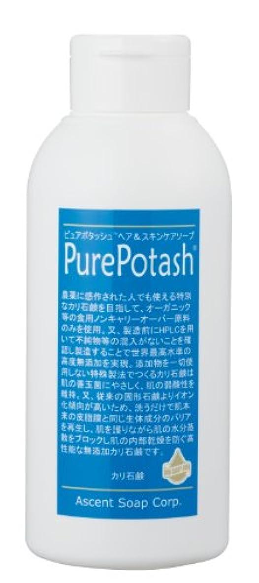 アレイ控えめな閃光食用の無農薬油脂使用 ピュアポタッシュヘア&スキンケアソープ(さっぱりタイプ)250g 3本セット