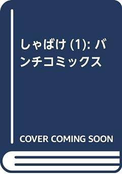 しゃばけ 1 (BUNCH COMICS)