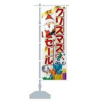 クリスマスセール のぼり旗 サイズ選べます(ジャンボ90x270cm 左チチ)