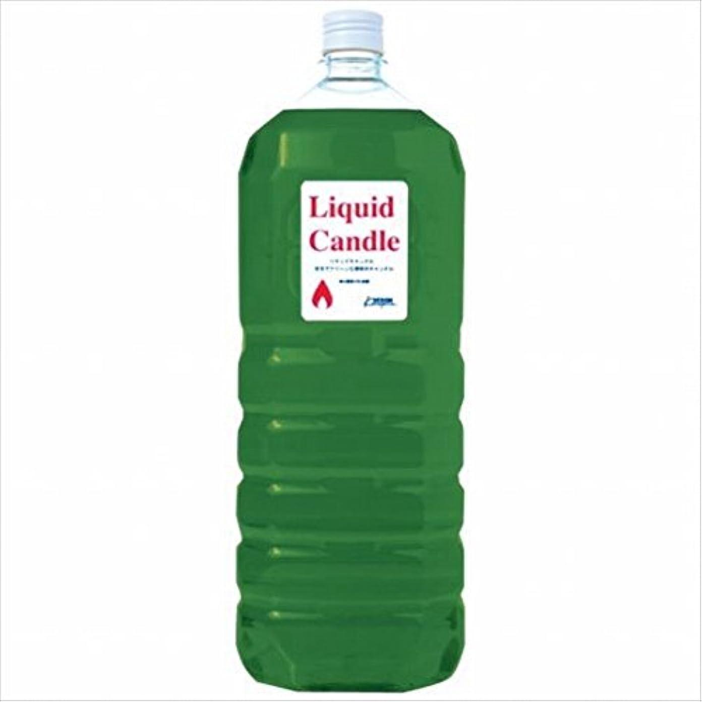 九月病気だと思うチーターカメヤマキャンドル(kameyama candle) リキッドキャンドル2リットル 「 グリーン 」