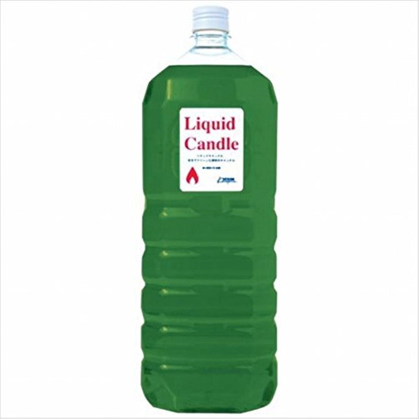 バルコニーやりがいのあるブランドカメヤマキャンドル(kameyama candle) リキッドキャンドル2リットル 「 グリーン 」