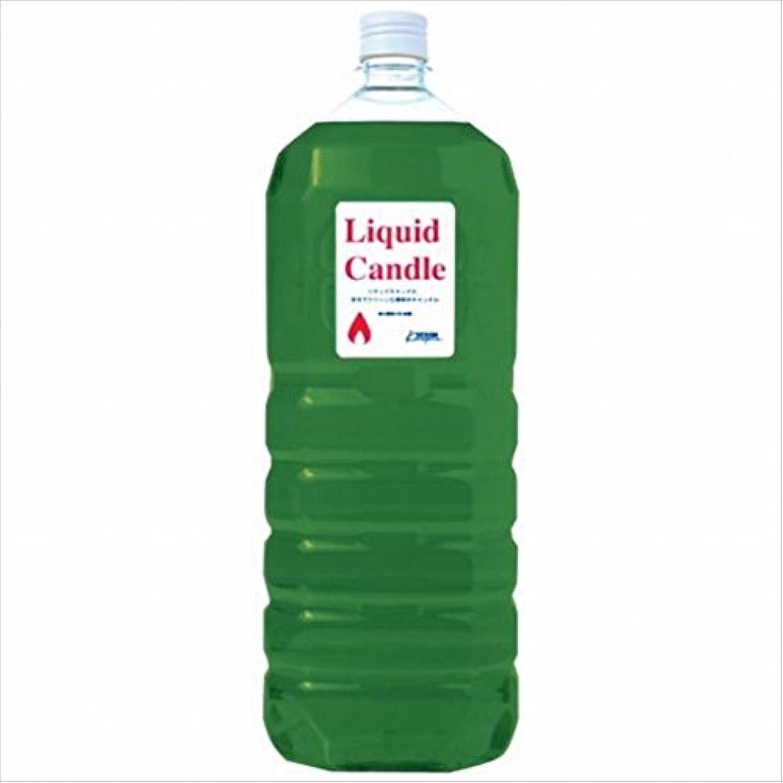 レーニン主義誤って生まれカメヤマキャンドル(kameyama candle) リキッドキャンドル2リットル 「 グリーン 」