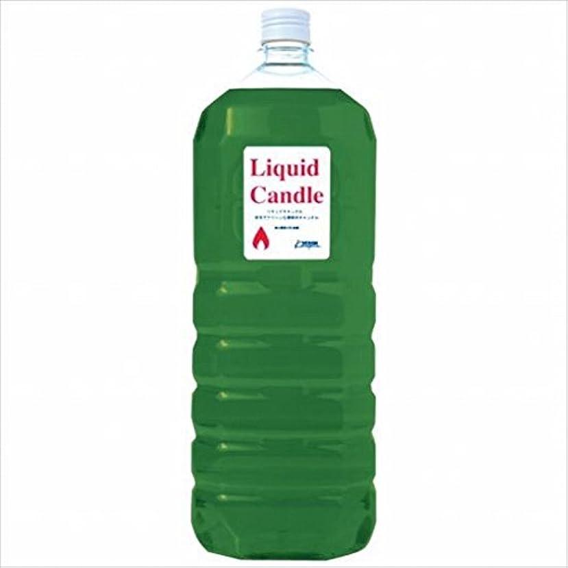苦悩モディッシュ持続するカメヤマキャンドル(kameyama candle) リキッドキャンドル2リットル 「 グリーン 」