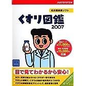 くすり図鑑 2007