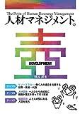 人材マネジメントの壺 -DEVELOPMENT-