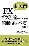 FX超入門 ダウ理論を理解して値動きの本質を掴む: ダウ理論だけで勝つ