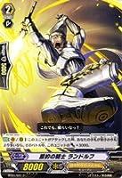 ヴァンガード 【 盟約の騎士 ランドルフ[C] 】BT01-041-C 《騎士王降臨》
