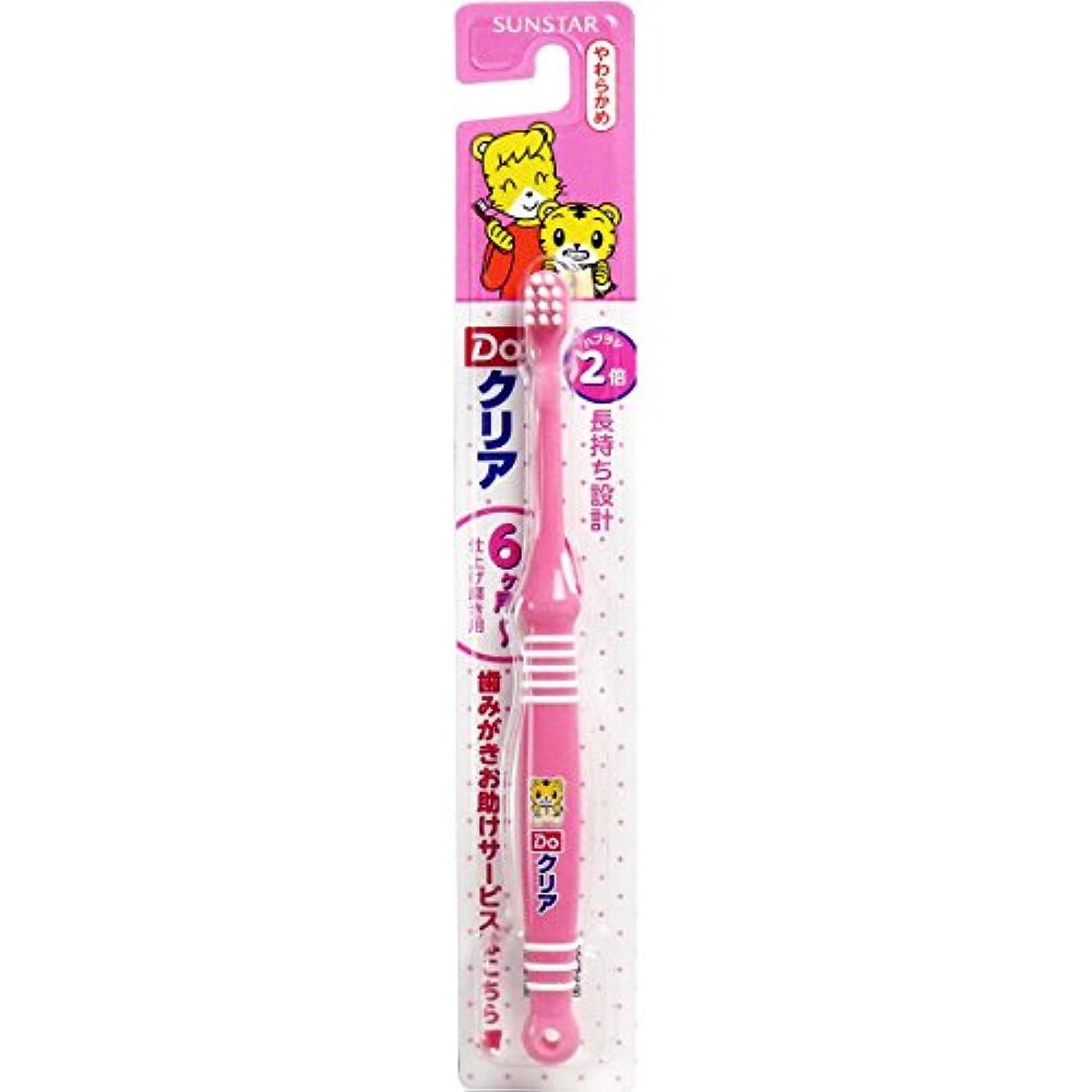 杭西部医薬品Doクリア こどもハブラシ 仕上げ磨き用 6か月 やわらかめ:ピンク
