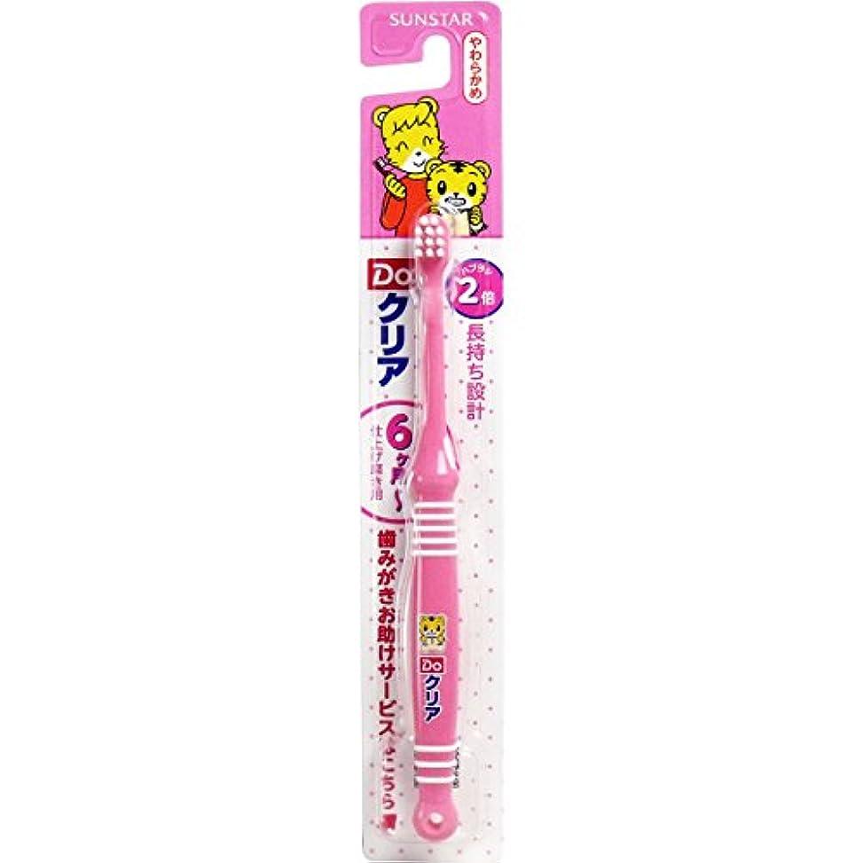鋭く縁Doクリア こどもハブラシ 仕上げ磨き用 6か月 やわらかめ:ピンク