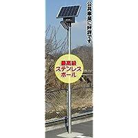 【EYCP-60K(S)G】ソーラーLED外灯・街灯・庭園灯・防犯灯 GPSタイマー制御(ポールはステンレス仕様)EYCP-60K(S)G