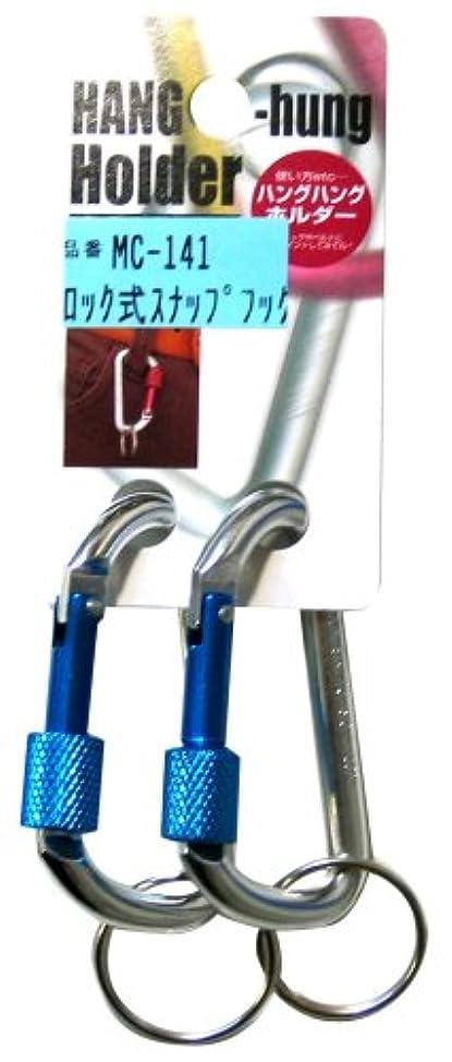 導入するアロング不可能な冒険倶楽部(BOHKEN CLUB) ロック式スナップフック 青 2個付き MC-141