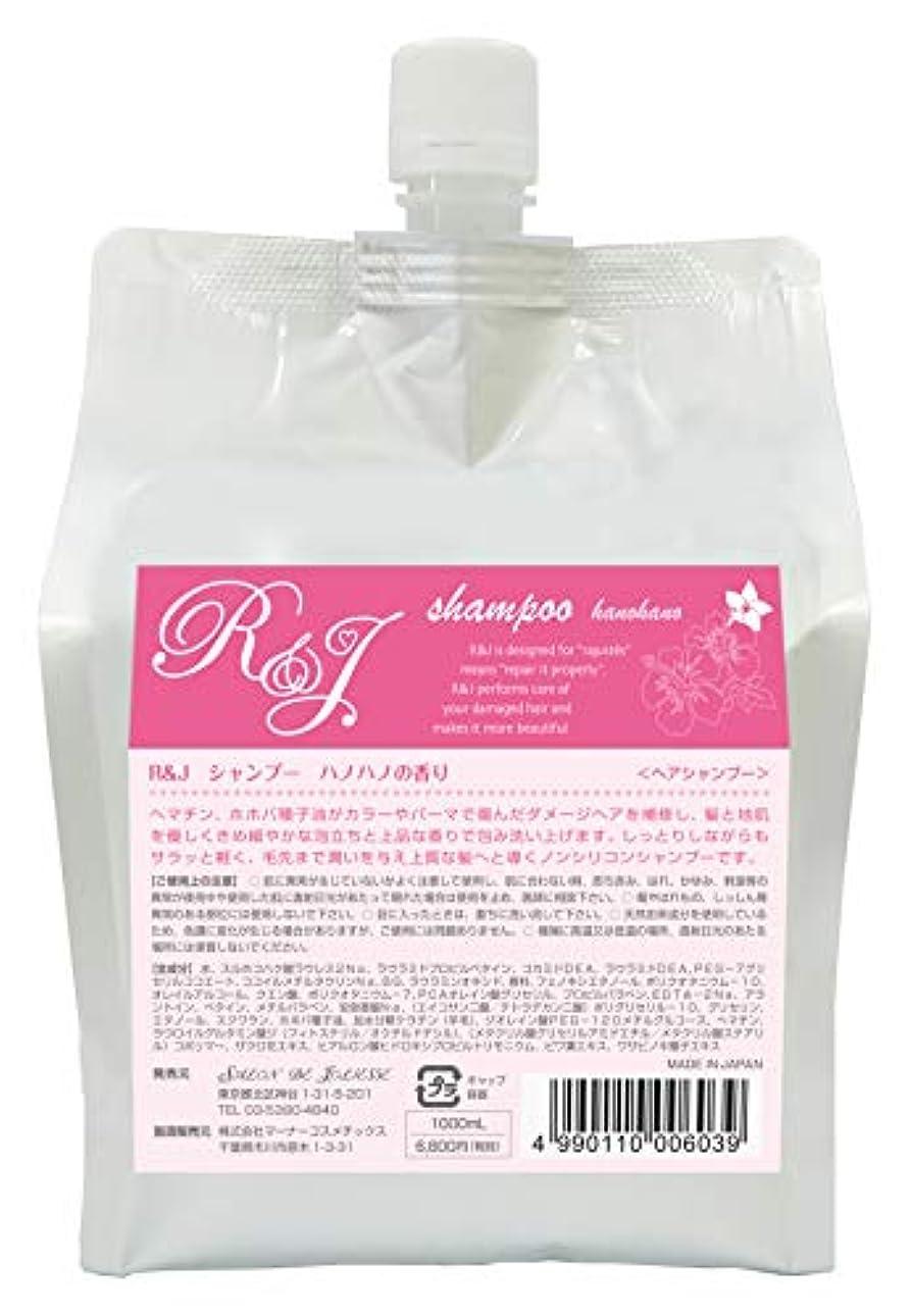 不測の事態スイング発送R&J シャンプー ハノハノの香り 1000mL