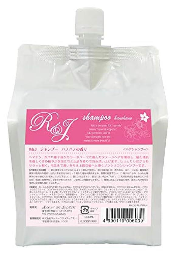 イブ調べる慈悲深いR&J シャンプー ハノハノの香り 1000mL