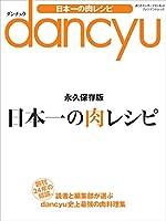 日本一の肉レシピ (プレジデントムック dancyu)