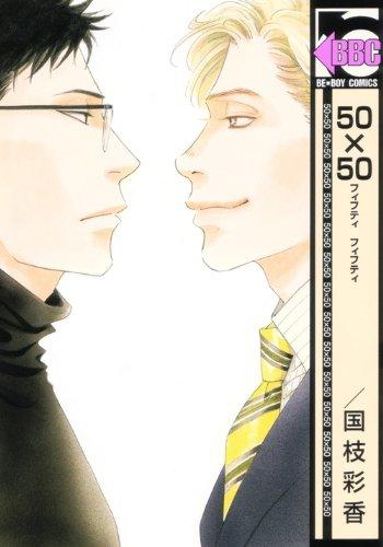 50×50 (ビーボーイコミックス)の詳細を見る