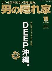 男の隠れ家 2019年 11月号 No.278 DEEP 沖縄