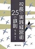 校長の実践経営術 25の鉄則