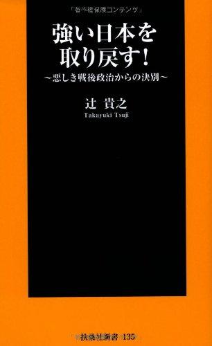 強い日本を取り戻す! ~悪しき戦後政治からの決別~ (扶桑社新書)