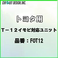 サーキットデザイン T-13イモビ対応ユニット トヨタ用 FOT12